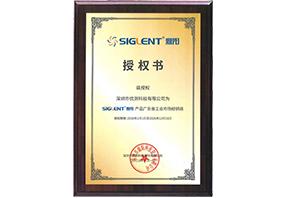 鼎阳-授权证书
