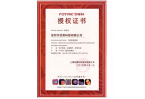 飞础科-授权证书