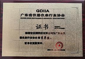 仪器仪表协会证书