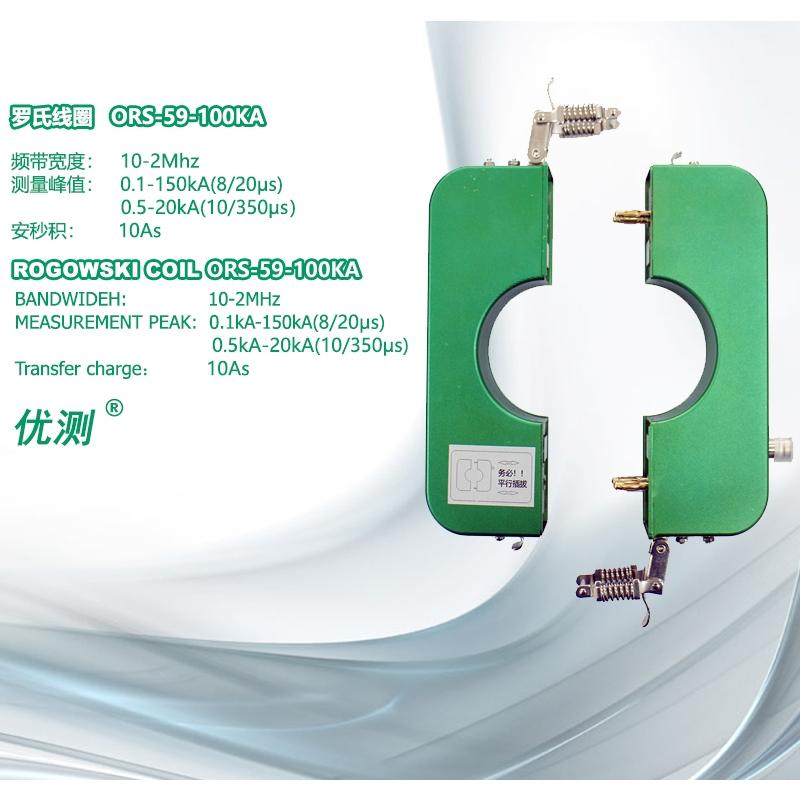 优测Good-tester/ ORS-59-100KA 开环罗氏线圈