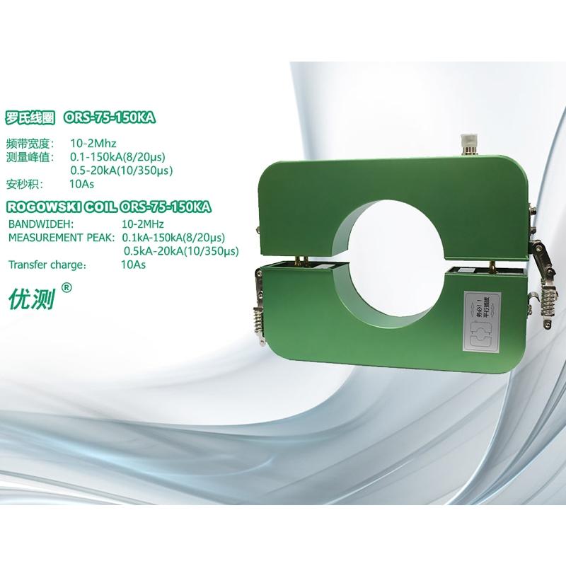 优测Good-tester/ ORS-75-150KA 开环线圈