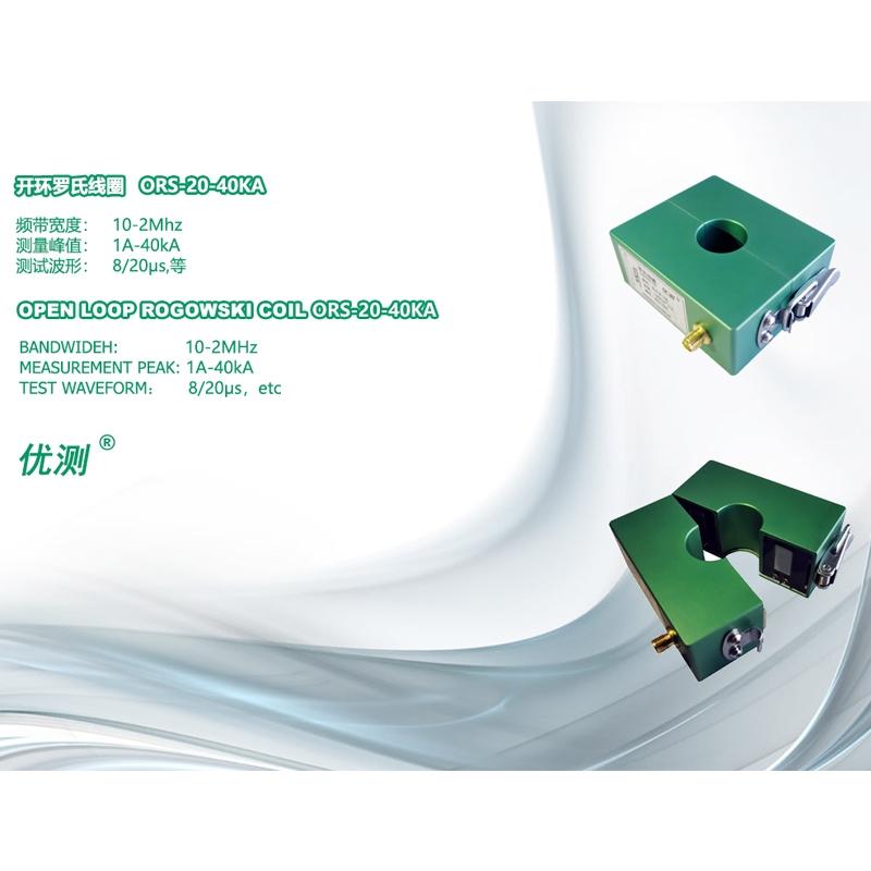 优测Good-tester/ ORS-20-40KA开环刚性罗氏线圈