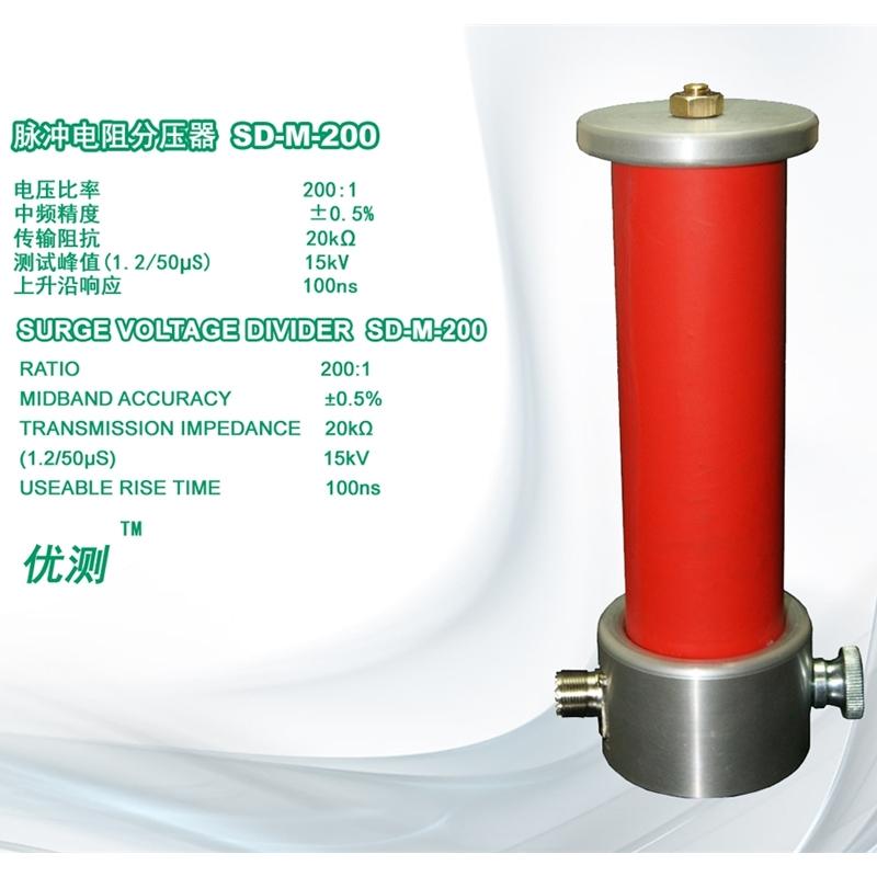 优测Good-tester/ SD-M-200 脉冲电阻分压器