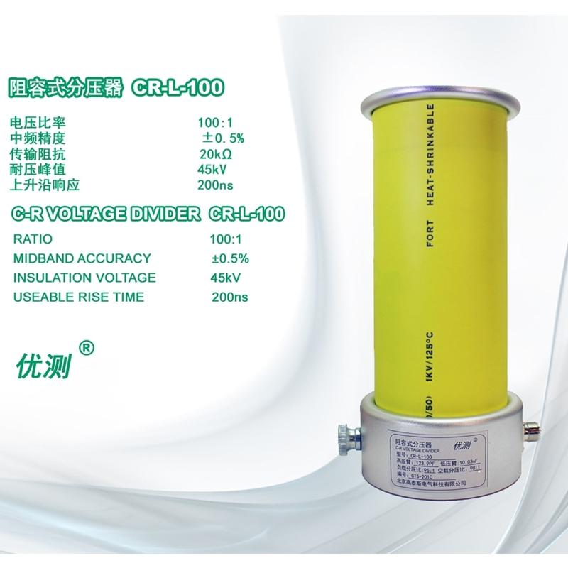 优测Good-tester/ CR-L-100 阻容式分压器