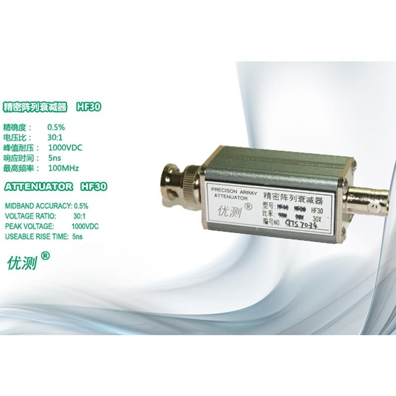 优测Good-tester/ HF30 双倍率精密阵列衰减器