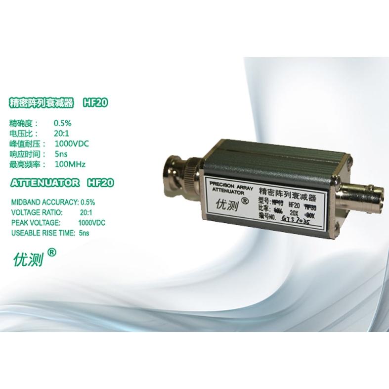 优测Good-tester/ HF20 双倍率精密阵列衰减器