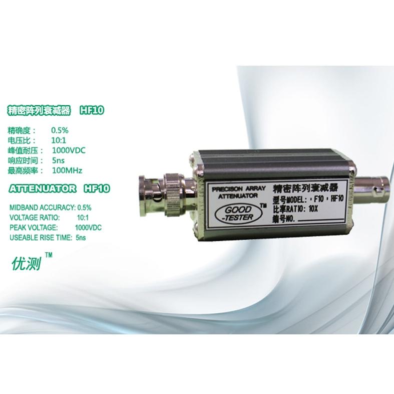 优测Good-tester/ HF10 双倍率精密阵列衰减器