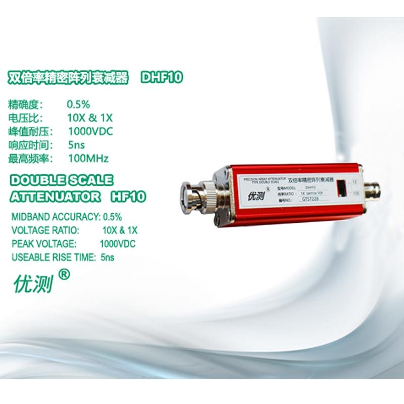 优测Good-tester/ DHF10 双倍率精密阵列衰减器