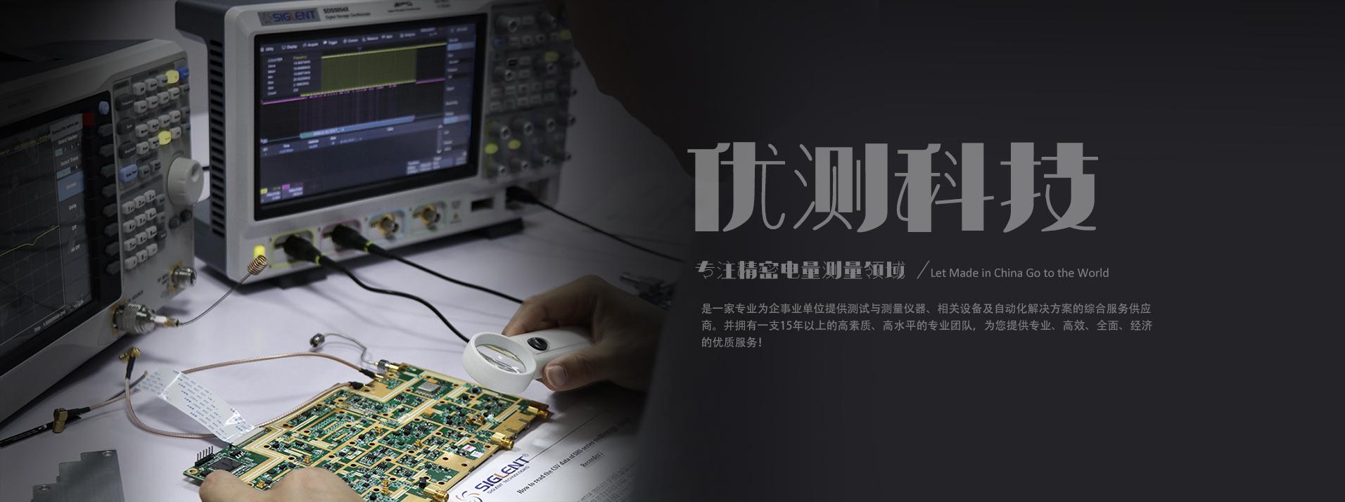 频谱网络分析仪