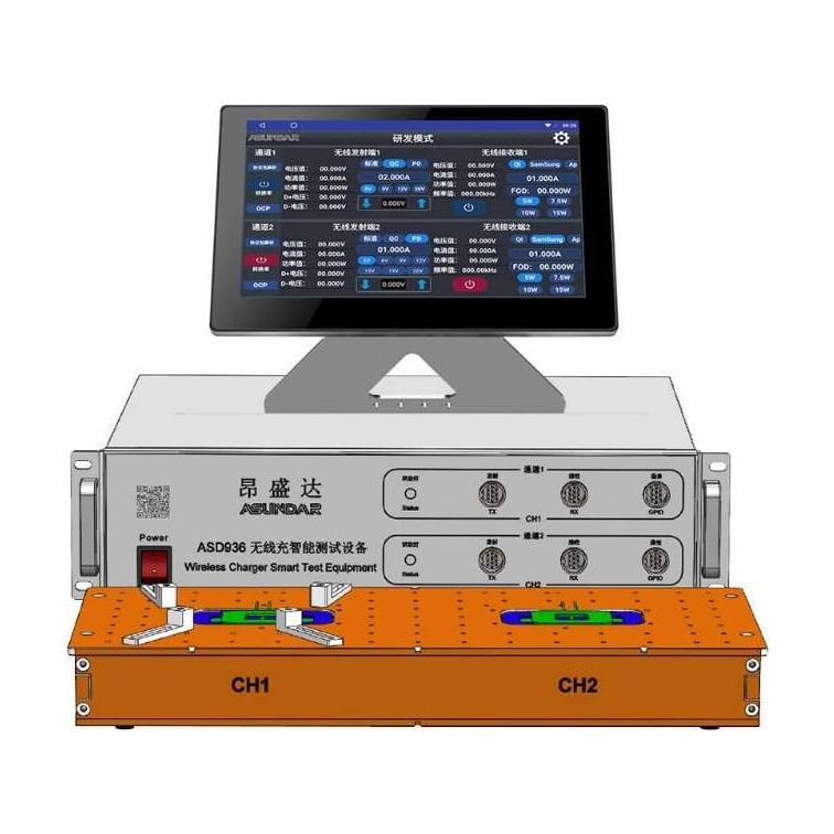 昂盛达ASUNDAR ASD936无线充智能测试设备